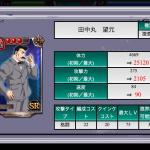 田中丸望元