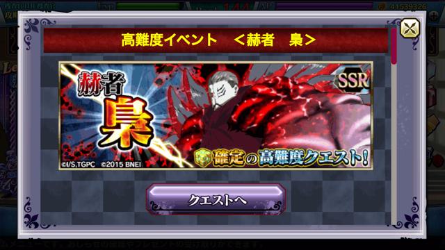 SSR梟イベント